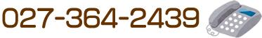 うしごめ接骨院のお問合せ電話番号0273642439